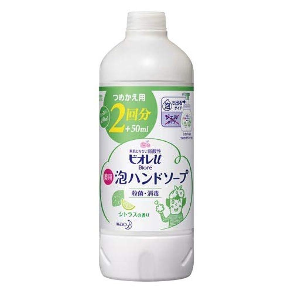 十分に無臭エール【花王】ビオレU 泡ハンドソープ シトラスの香り <詰替> 450ml ×5個セット