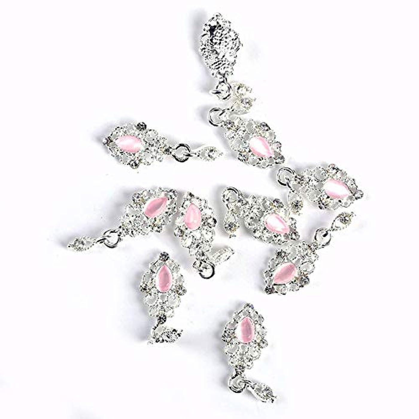 恐ろしい首相慣習10PCSの3D釘アクセサリーメタルシルバーネイルペンダントデザインモザイクピンクの宝石チャームは、アートの装飾DIYマニキュアネイル