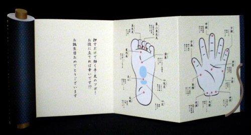 お誕生日祝いカード ・やる気にさせる巻物「元気のつぼ」BD49-0