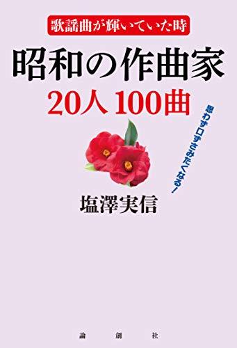 歌謡曲が輝いていた時 昭和の作曲家20人100曲