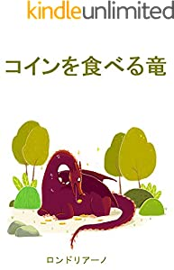 コインを食べる竜