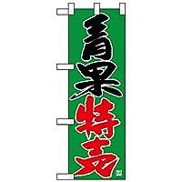 Nハーフのぼり 68770 青果特売 【人気 おすすめ 通販パーク】