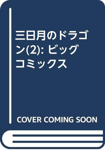 三日月のドラゴン(2): ビッグ コミックス
