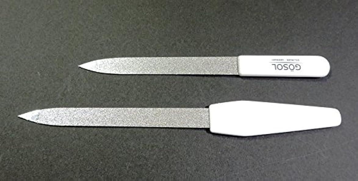 再び矩形器用ゲーゾル(独) GOSOL サファイヤネイルファイル 爪ヤスリ13cmと15.5cmの2サイズセット