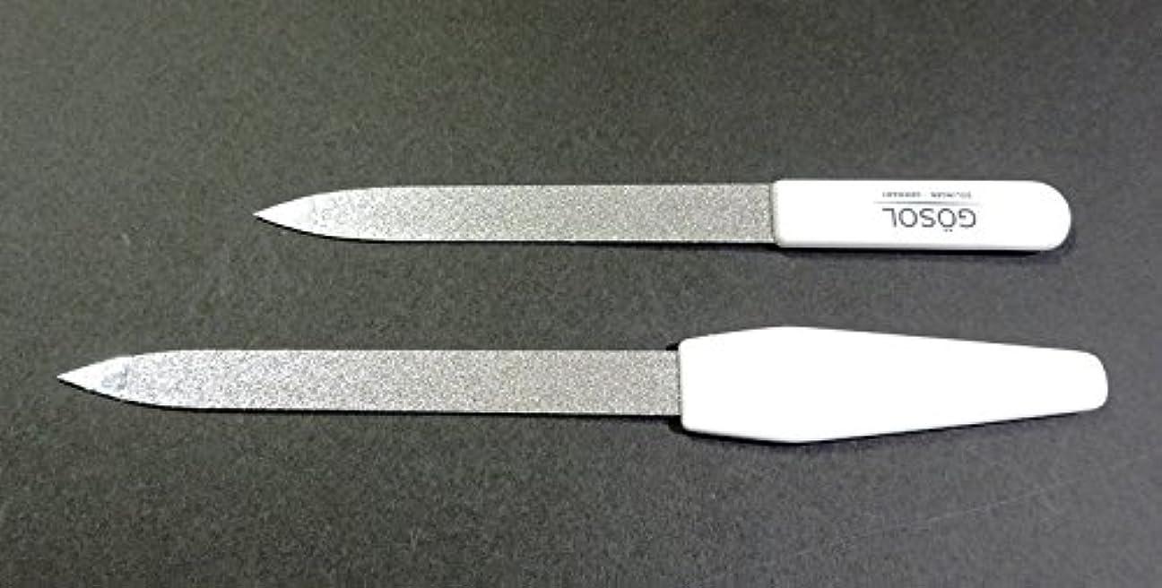 ちらつき博覧会オーガニックゲーゾル(独) GOSOL サファイヤネイルファイル 爪ヤスリ13cmと15.5cmの2サイズセット