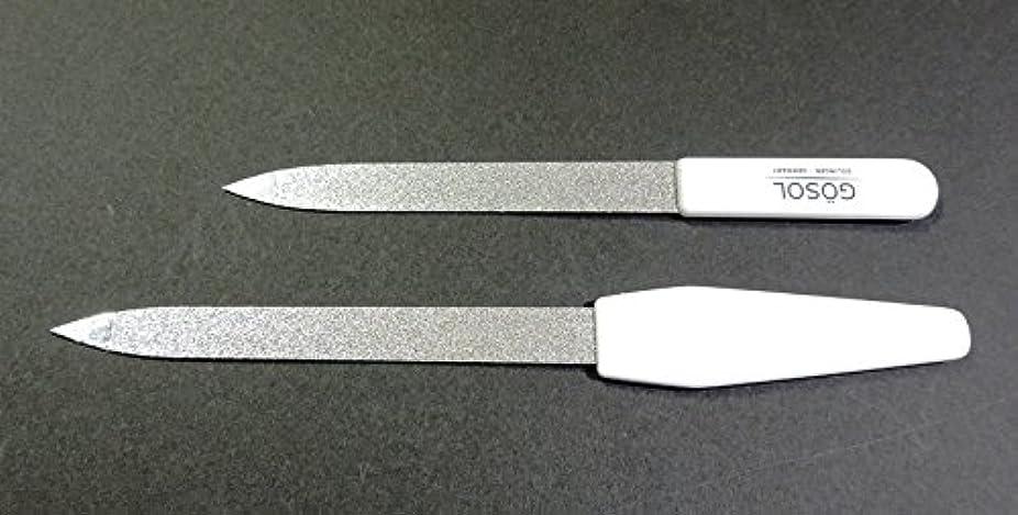 ポテトを除くシャークゲーゾル(独) GOSOL サファイヤネイルファイル 爪ヤスリ13cmと15.5cmの2サイズセット