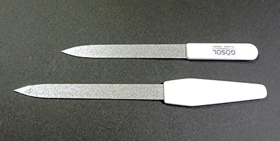 簡単に減衰返還ゲーゾル(独) GOSOL サファイヤネイルファイル 爪ヤスリ13cmと15.5cmの2サイズセット