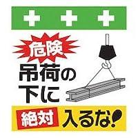 SHOWA(ショーワ) 単管シート ワンタッチ取付標識 イラスト版 T027