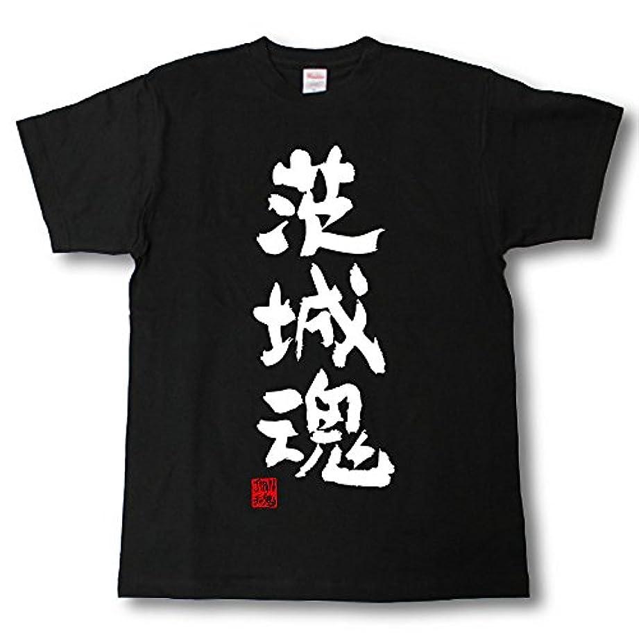 オプションリマーク褐色[Tシャツ魂] 茨城魂 Tシャツ これぞ県魂 (県名JAPAN魂シリーズ)