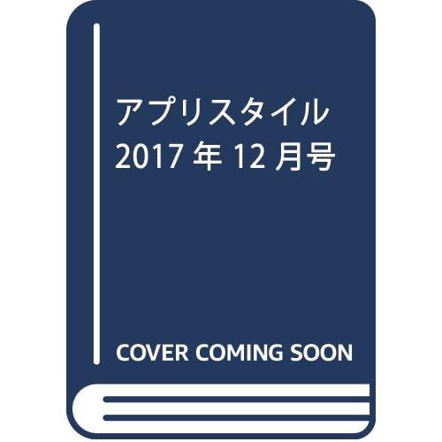 アプリスタイル 2017年 12 月号 [雑誌]