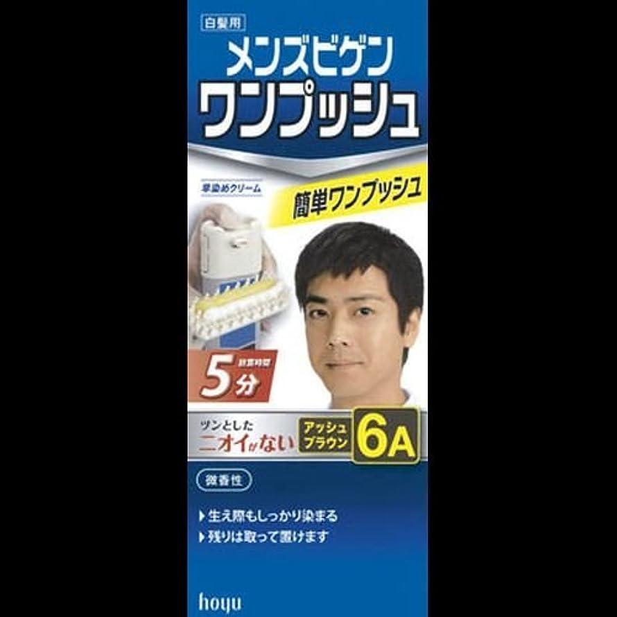 禁止化石カラスメンズビゲン ワンプッシュ 6A アッシュブラウン ×2セット