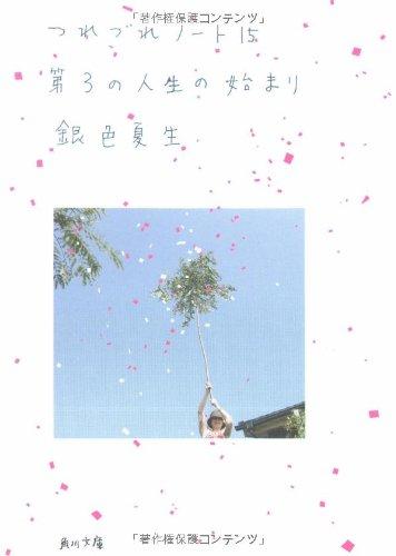 第3の人生の始まり  つれづれノート(15) (角川文庫)の詳細を見る