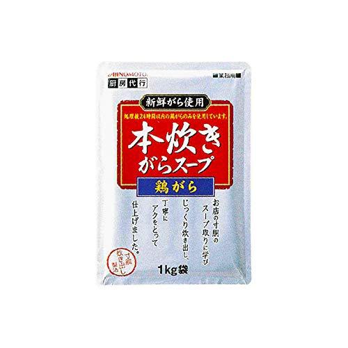 「味の素KK本炊きがらスープ」鶏がら 1kg袋×10