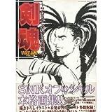 剣魂―サムライスピリッツ画集 (ゲーメストムック Vol. 180 WORLD SERIES VOL.)
