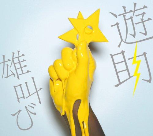 雄叫び(初回生産限定盤)(DVD付)