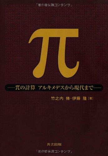 π―πの計算アルキメデスから現代までの詳細を見る