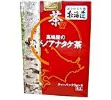 高嶋屋のカバノアナタケ茶 ティーパックタイプ 5包入 カバアナ茶