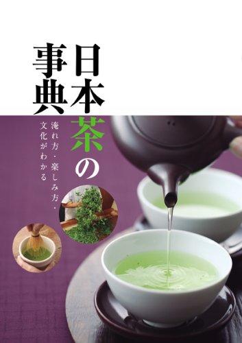 日本茶の事典―淹れ方・楽しみ方・文化がわかるの詳細を見る