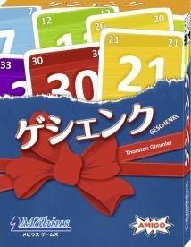 ゲシェンク日本語版(Geschenkt) / Amigo・メビウスゲームズ / Thorsten Gimmler -