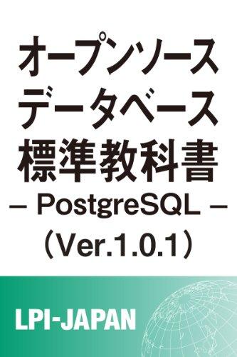 オープンソースデータベース標準教科書 -PostgreSQL-