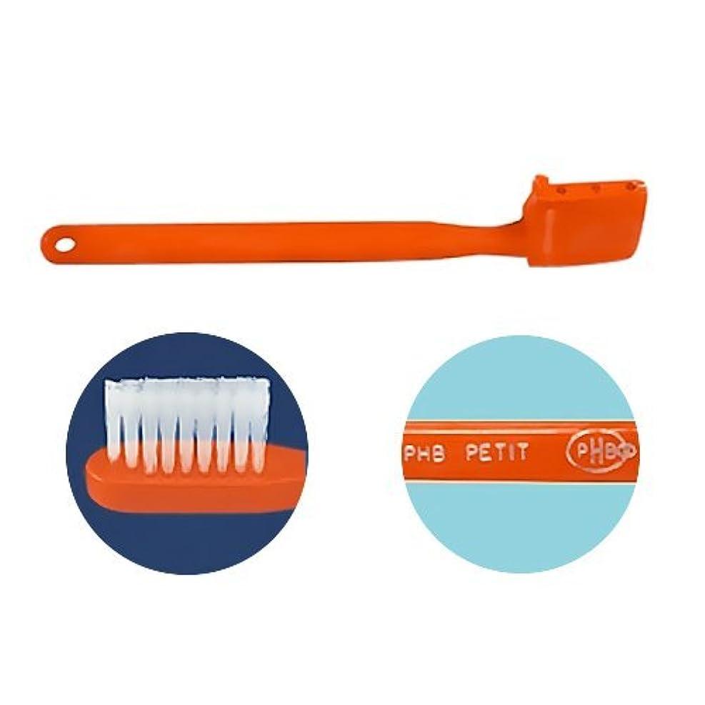 利益めったに全部PHB 歯ブラシ プチサイズ 1本 ネオンオレンジ