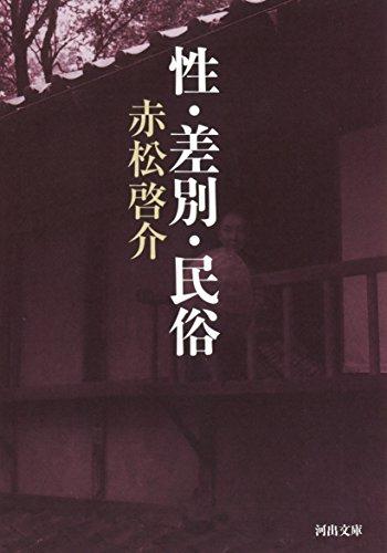[画像:性・差別・民俗]