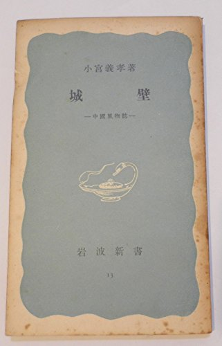 城壁―中国風物誌 (1949年) (岩波新書〈第13〉)