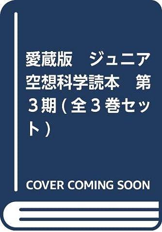 愛蔵版 ジュニア空想科学読本 第3期(全3巻セット)