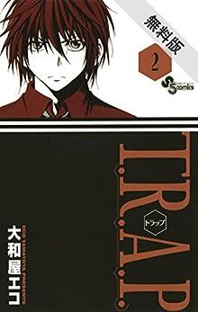 T.R.A.P.(2)【期間限定 無料お試し版】 (少年サンデーコミックス)