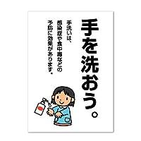 ポスター 【手を洗おう】 感染症や食中毒の予防 お願い パウチラミネート (B3サイズ)