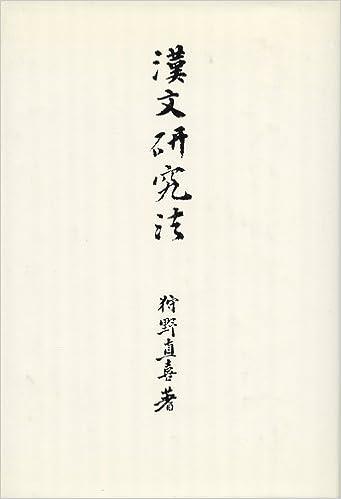 漢文研究法 (1979年) | 狩野 直...