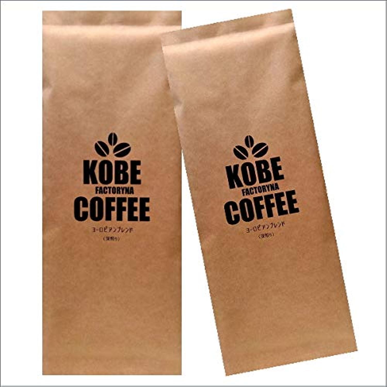 コーヒー豆 お試しセット 深煎り ヨーロピアンブレンド300g 【 豆のまま 】自家焙煎 珈琲豆 コーヒー