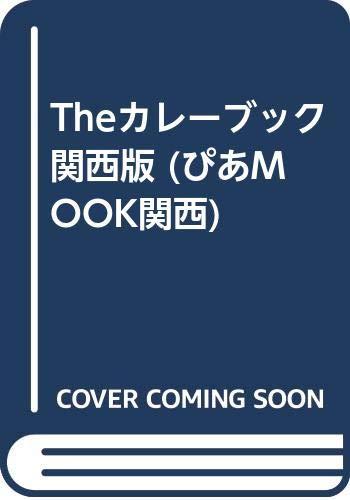 Theカレーブック 関西版 (ぴあMOOK関西)