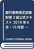 銀行業務検定試験公式テキスト 財務2級〈2018年6月・10月受験用〉 (銀行業務検定試験 公式テキスト)