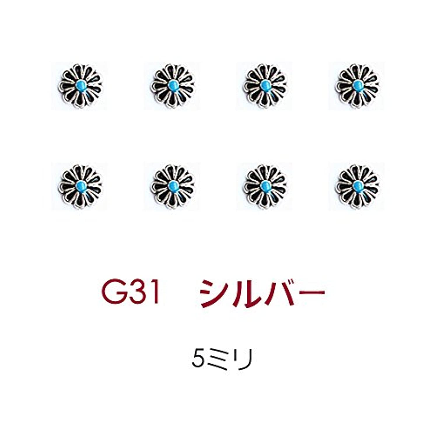 G31(5ミリ) シルバー 8個入り メタルパーツ コンチョ ターコイズ風 ゴールド シルバー ネイルパーツ スタッズ ネイル用品 GOLD SILVER アートパーツ アートパーツ デコ素材