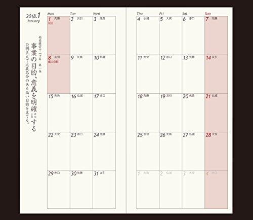 アメーバマネジメントダイアリー【2018年版】