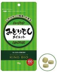 キングバイオ みどりむしダイエット 60粒×3個セット