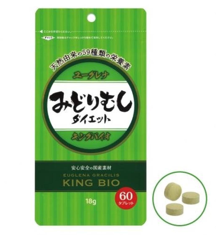 キャベツ裂け目式キングバイオ みどりむしダイエット 60粒×3個セット
