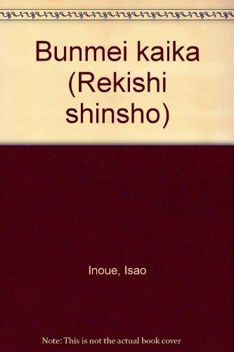 文明開化 (教育社歴史新書―日本史)