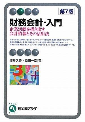 財務会計・入門 第7版-企業活動を描き出す会計情報とその活用法(有斐閣アルマ)の詳細を見る