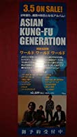 ポスター2 ASIAN KUNG-FU GENERATIONワールドワールドワールド