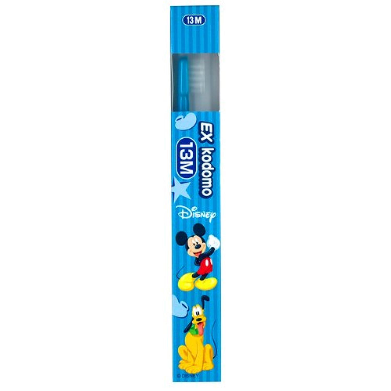 食用市民ラグライオン EX kodomo ディズニー 歯ブラシ 1本 13M ブルー