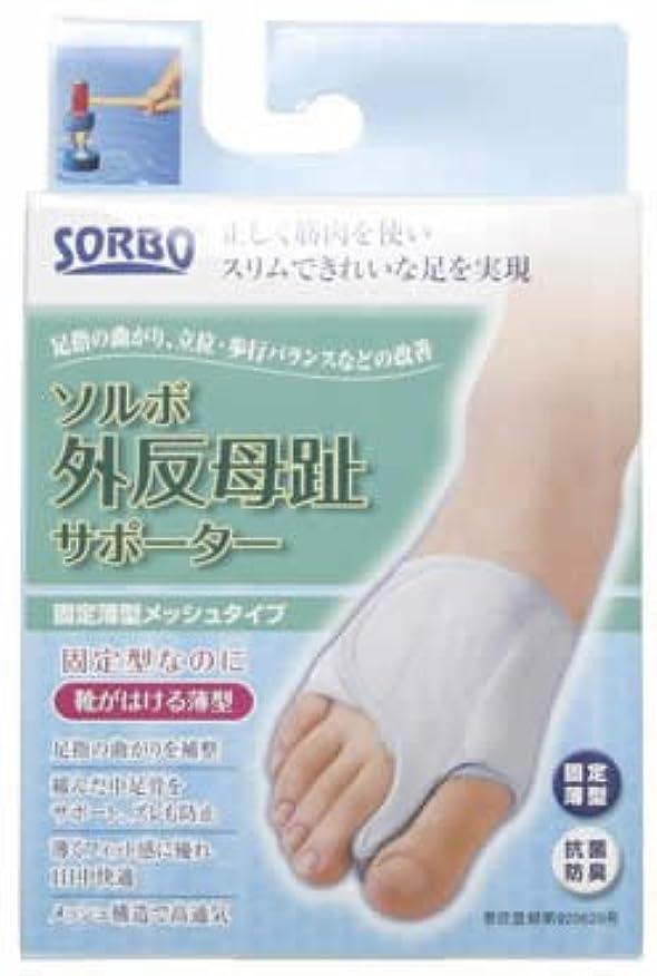 紫の資料邪魔ソルボ外反母趾サポーター 固定薄型メッシュ M 左足