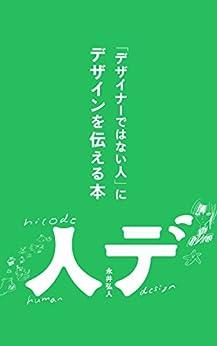 [永井 弘人]の「デザイナーではない人」にデザインを伝える本