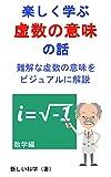 楽しく学ぶ虚数の意味の話: 難解な虚数の意味をビジュアルに解説