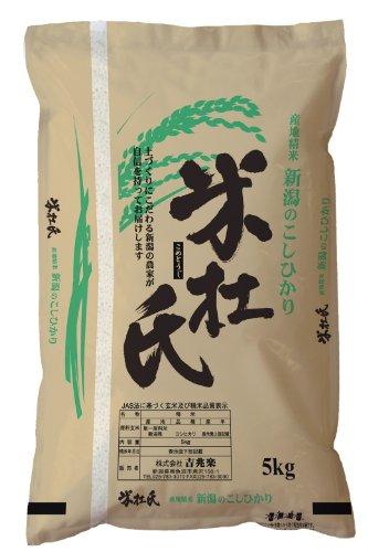 新潟県産 白米 米杜氏こしひかり 5kg 平成26年産