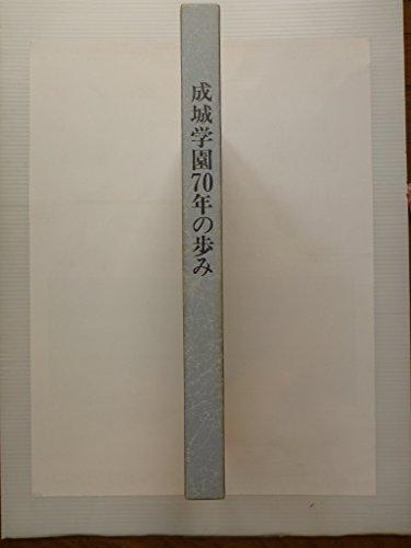 道路部四十年のあゆみ-関東の道づくり、地域づくり <建設省関東地方建設局創立50周年記念事業>
