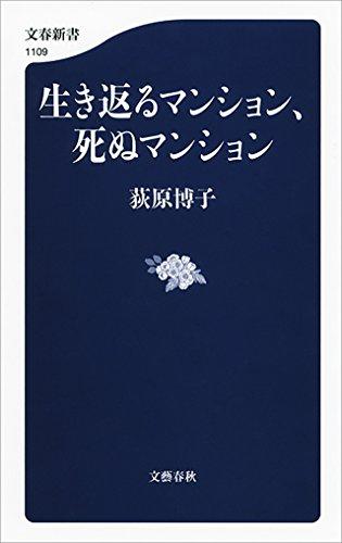 生き返るマンション、死ぬマンション (文春新書)