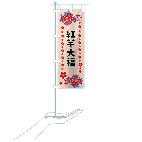 卓上ミニ紅芋大福 のぼり旗 サイズ選べます(卓上ミニのぼり10x30cm 立て台付き)