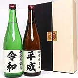 新元号はこれで乾杯 日本酒「令和」「平成」飲み比べセット 720ml 2本セット